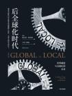 后全球化時代:世界制造與全球化的未來