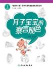 """月子宝宝的""""察言观色""""(""""健康与小康""""科普丛书)"""
