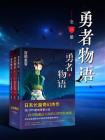 勇者物语(全三册)