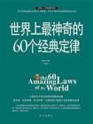 世界上最神奇的60个经典定律