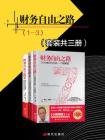 财务自由之路(全三册)