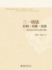 三一语法:结构·功能·语境——初中级汉语语法点教学指南