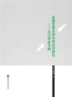 金融发展支持实体经济研究以江苏省为例