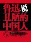 魯迅說丑陋的中國人