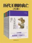 历代王朝的衰亡(共5册)