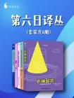 果壳阅读·第六日译丛套装(套装共5册)