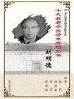 山东中医药高等专科学校十大名老中医学术思想丛书·刘明德