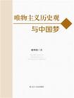 唯物主义历史观与中国梦