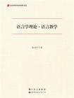 语言学理论·语言教学