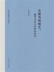 从儒风到雅艺:魏晋书法文化世家研究