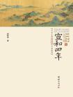宣和四年:大宋王朝1122的中国格局[精品]