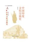 中国印度文化交流史