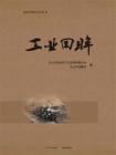 抗战时期的乐山丛书:工业回眸