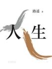 人生-1[精品]