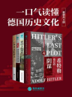 一口气读懂德国历史文化(套装共4册)