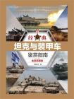 经典坦克与装甲车鉴赏指南(金装典藏版)