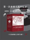第一次世界大战回忆录(全景插图版 套装共5册)[精品]