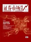 机构抱团股:巩固VS瓦解 证券市场红周刊2021年03期