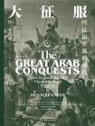 大征服:阿拉伯帝国的崛起[精品]