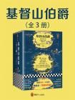 基督山伯爵(全3册)[精品]