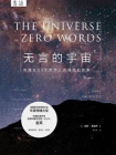無言的宇宙:隱藏在24個數學公式背后的故事[精品]