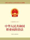 中华人民共和国职业病防治法(最新修正本)-全国人大常委会办公厅[精品]