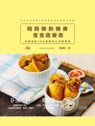 媽媽做的輔食,寶寶超愛吃 : 貞穎媽的100道嬰幼兒手指食物[精品]