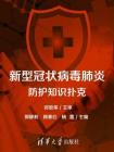 新型冠状病毒肺炎防护知识扑克