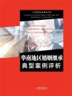 华南地区婚姻继承典型案例评析