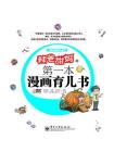 辣爸甜妈的第一本漫画育儿书(全彩)