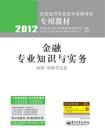金融专业知识与实务(初级)冲刺考试卷(第1-8套)