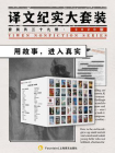 译文纪实大套装·2020版(套装共39册)