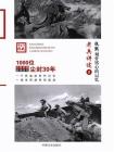 抗战 刻骨铭心的记忆老兵讲述5:川军、湘军、鄂军、桂军