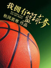 我拥有篮球梦