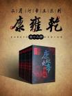 二月河帝王系列·康雍乾(全十三册)