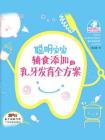 聪明宝宝辅食添加与乳牙发育全方案