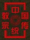 中国传统宗教