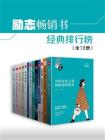 勵志暢銷書經典排行榜(全13冊)