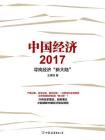中國經濟2017