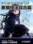 零基础学画漫画01:素描技法综合篇[精品]