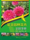 常见园林花卉识别手册