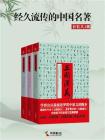 經久流傳的中國名著(套裝共3冊)