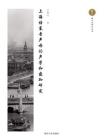 上海话塞音声母的声学和感知研究