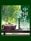 中国茶道从入门到精通(全彩)