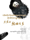 大震在熊猫之乡