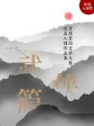 首届掌阅文学大赛短篇入围作品集:武侠篇[精品]