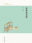会海鸿泥录--芷兰斋作品系列