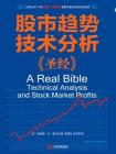 股市趨勢技術分析圣經