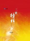三峡榜样(第二集)