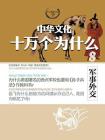 军事外交--中华文化十万个为什么[精品]